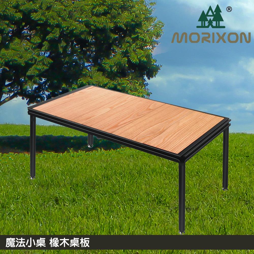 【Morixon】MT-5B 魔法小桌 橡木桌板  露營桌 摺疊桌 野餐桌 戶外桌 攜帶桌 迷你桌 防潑水 耐用