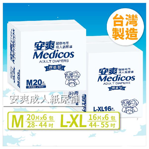 【衛生紙及老人尿布】安爽-成人紙尿褲黏貼型 M號/L-XL號 6包/箱