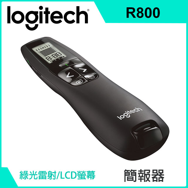 羅技 專業簡報器R800