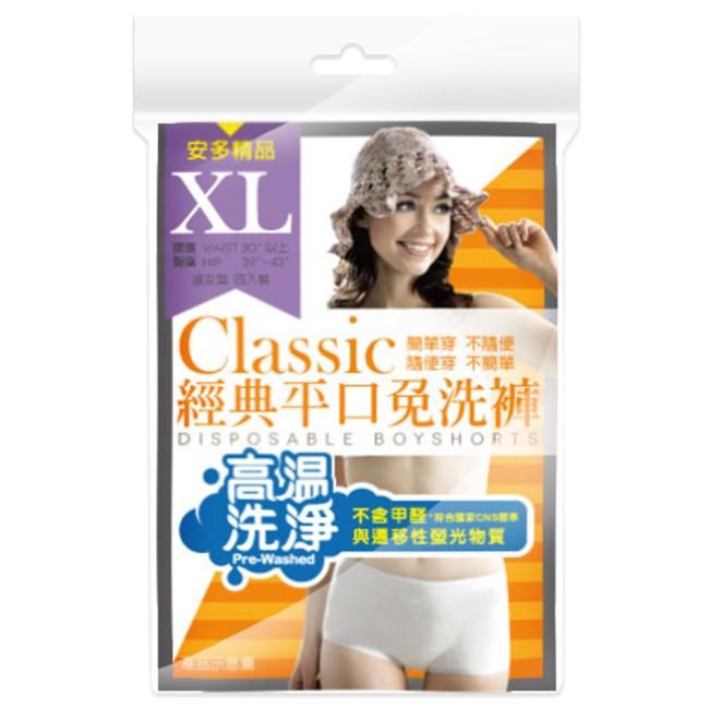 精品經典平口免洗褲 淑女型 XL 4's