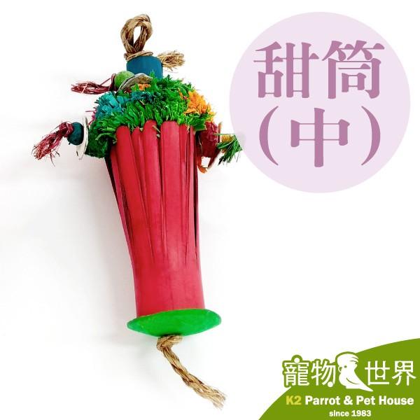 《寵物鳥世界》Amigo 阿迷購 美國普拉尼 甜筒(中) 天然棕櫚葉 鳥玩具 破壞型玩具 啃咬玩具 AM0489