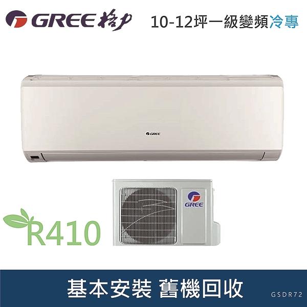 (((全新品))) GREE格力10-12坪一級變頻冷專冷氣GSDR-72CO/I R410冷媒 含基本安裝 (限區安裝)