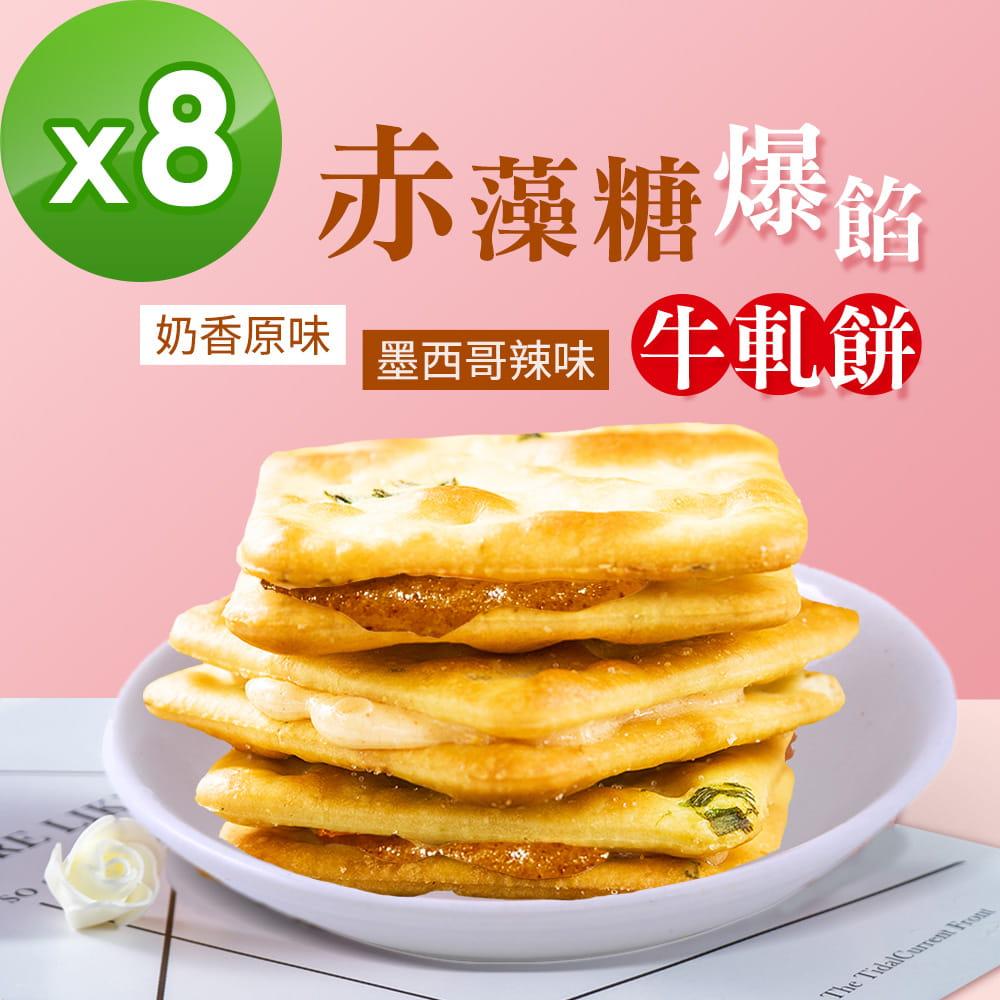 赤藻糖爆餡牛軋餅8包-口味任選(15入/包)-蛋奶素