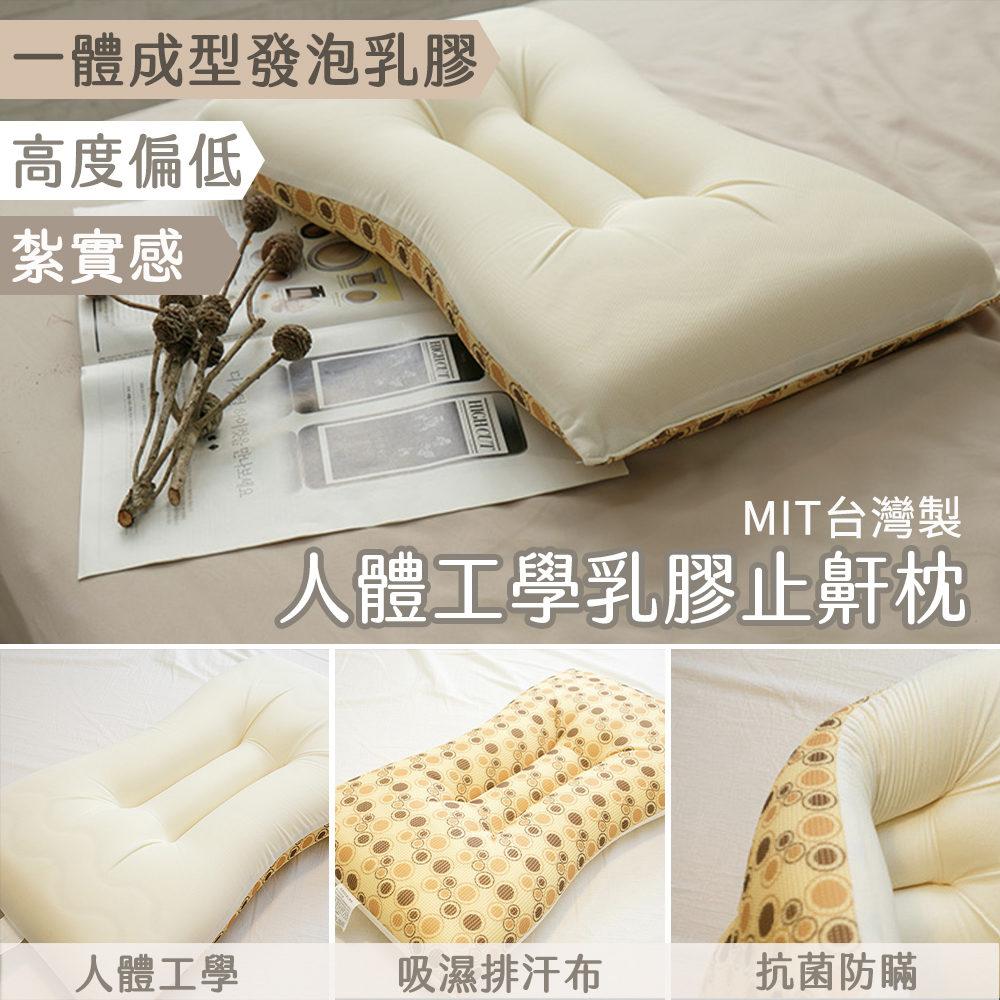 人體工學乳膠止鼾枕 吸濕排汗布料 台灣製【棉床本舖】