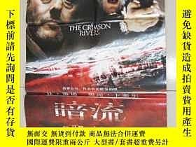 二手書博民逛書店暗流罕見 原版電影海報 一開Y13488 中國電影公司 中國電影