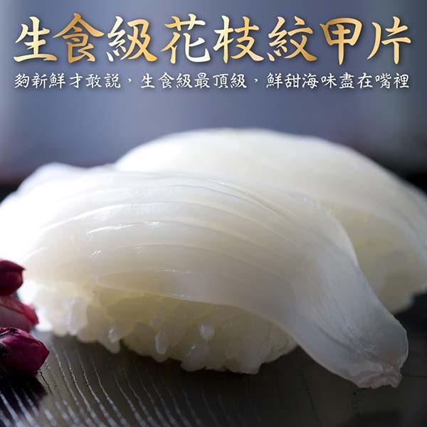 【滿777免運-海肉管家】生食級花枝文甲片(1盤_160g/盤)共20片