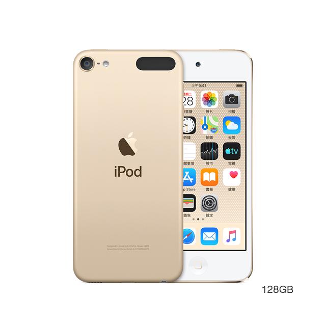 iPod touch 128GB - Gold (MVJ22TA/A)