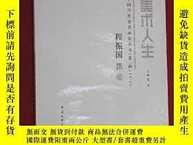 二手書博民逛書店美術人生罕見: 中國當代著名畫家叢書. 第二輯(1-3). 程振