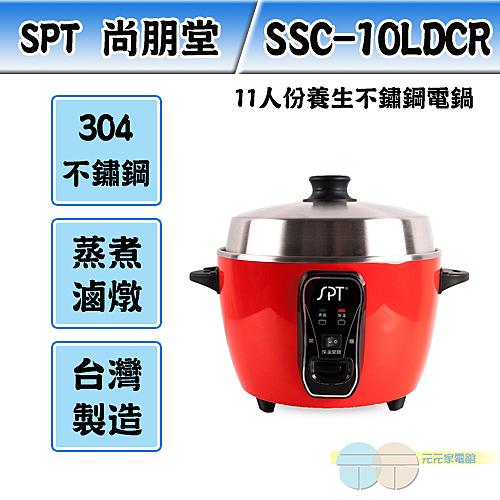SPT 尚朋堂 11人份養生不鏽鋼電鍋-紅 SSC-10LDCR