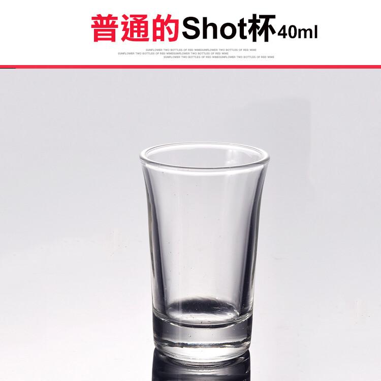 普通的shot杯40ml子彈杯 一口杯 shot 高粱杯 烈酒杯 酒杯 威士忌杯 深水炸彈 中式