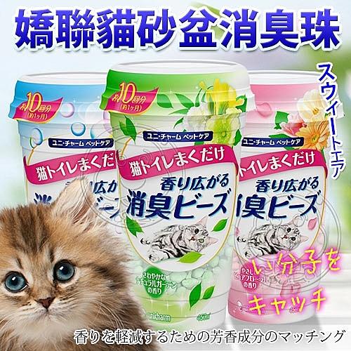 【培菓幸福寵物專營店】日本嬌聯貓砂盆消臭珠(花卉香/庭院香/沐浴香)450ML