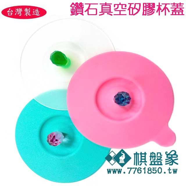 棋盤象運動生活館 台灣製造 鑽石真空矽膠杯蓋 防塵杯蓋 馬克杯蓋 耐高溫杯蓋