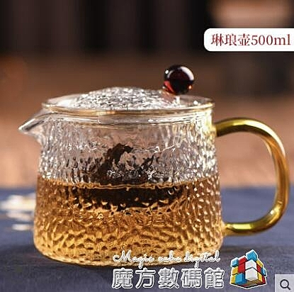 玻璃茶壺過濾泡茶壺耐高溫家用花茶壺泡茶杯辦公室小茶盤茶具 魔方數碼
