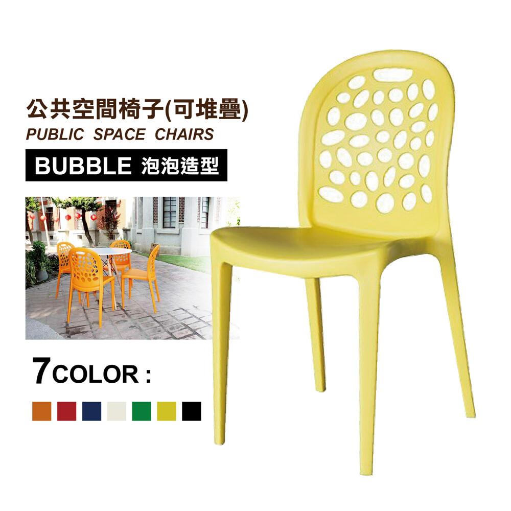 椅子可堆疊收納椅子-泡泡椅款-總共四款七色(另有貝殼椅/鳥巢椅/大樹椅)