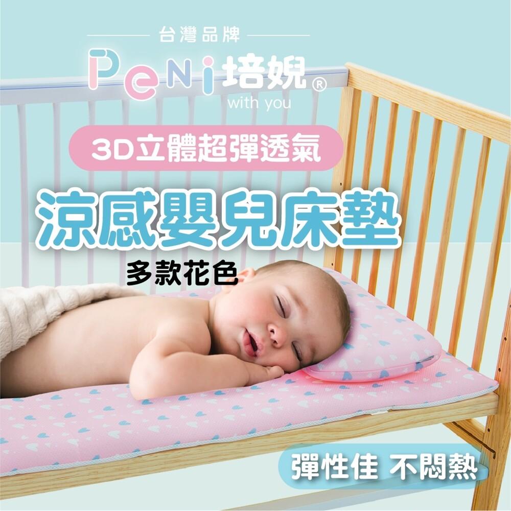 培婗peni床墊+枕頭組台灣品牌3d透氣排汗嬰兒床墊/兒童枕3d透氣網眼/彈性好 嬰