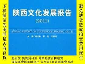 二手書博民逛書店陝西文化發展報告(2011)罕見未拆封Y151510