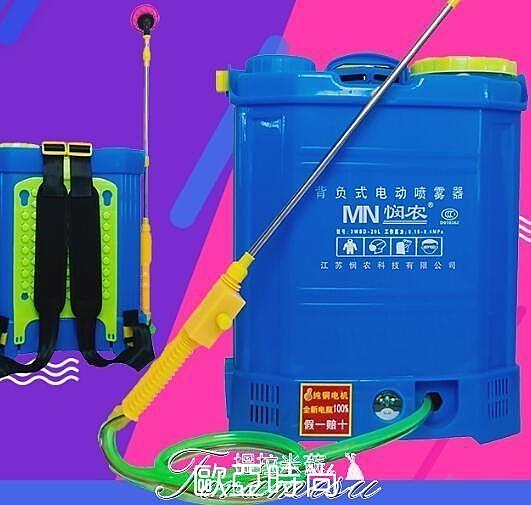 電動噴霧器農用背負式全自動高壓打藥機農藥鋰電池噴灑壺消毒防疫 【快速】