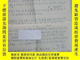 二手書博民逛書店陳罕見廷 輝至老首長 信札一頁Y3119