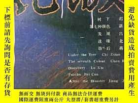 二手書博民逛書店《花城》雜誌1991年第6期罕見(遲子建長篇《樹下》諶容中篇《第
