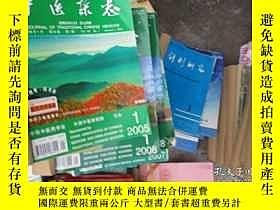 二手書博民逛書店罕見中醫雜誌2007年1--12期(缺第2期)Y17088