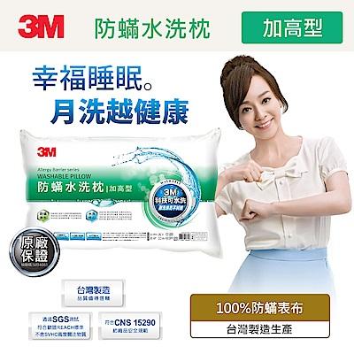 3M 新一代防蹣水洗枕-加高型 防蟎 枕頭 透氣 枕心 可機烘 支撐