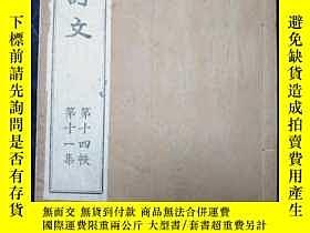 二手書博民逛書店日本漢文詩集雜誌罕見大正詩文 第十四帙 第十一集Y175307
