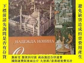 二手書博民逛書店罕見ТАМБУЛY6699 出版2007