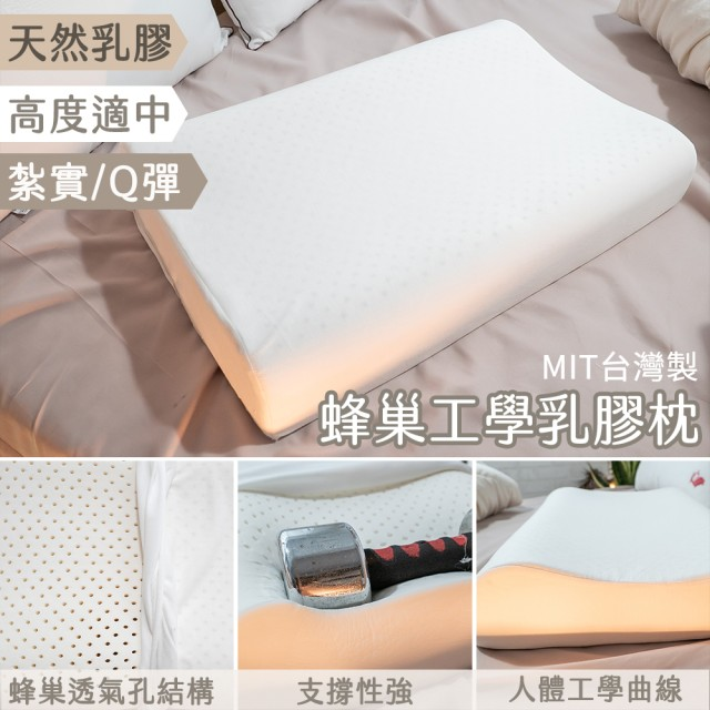 蜂巢工學乳膠枕 60X40X高12cm(±3公分) 純天然乳膠 台灣製【棉床本舖】