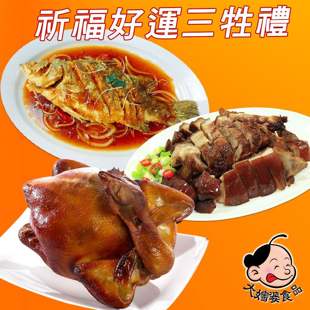 【大嬸婆】祈福好運三牲禮組(全雞+全魚+萬巒豬腳)
