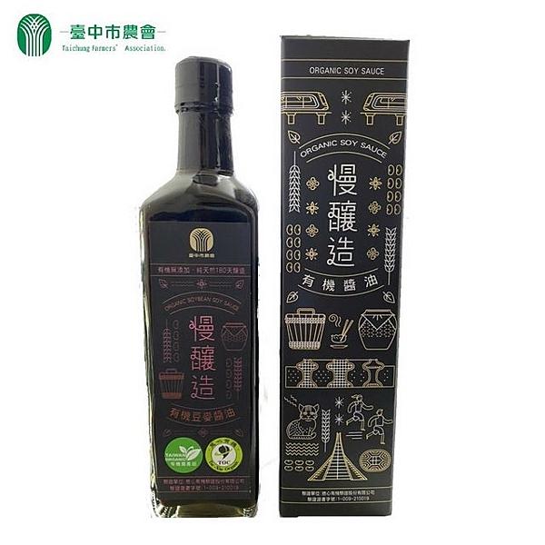 【台中市農會】慢釀造有機豆麥醬油500毫升/瓶