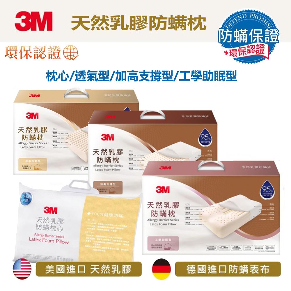 【3M】天然乳膠防蹣_枕心/枕 _3款(透氣型/加高支撐型/ 工學助眠型)