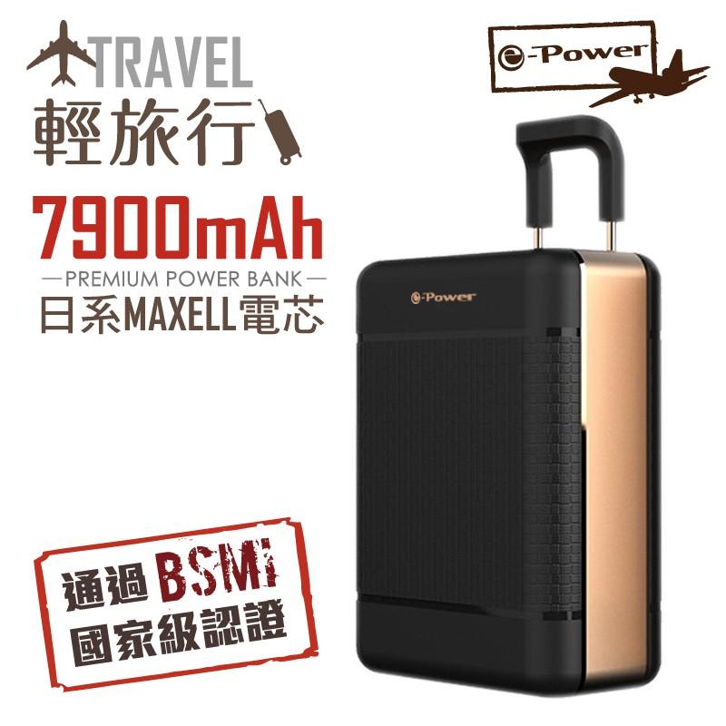 e-Power FP1304 行李箱行動電源 7900mAh 奢華黑金色