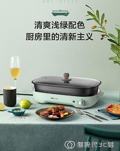 電烤爐烤肉鍋家用電烤盤烤肉盤韓式無煙煎魚火鍋燒烤一體鍋 【新年快樂】