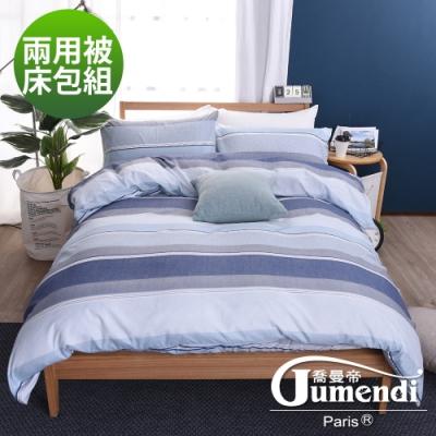 喬曼帝Jumendi 台灣製活性柔絲絨雙人四件式兩用被床包組-簡約藍紋