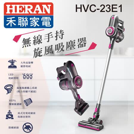(夜殺)【HERAN禾聯】無線手持旋風吸塵器HVC-23E1