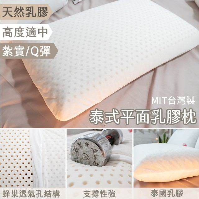 泰式平面乳膠枕 60X40X高12cm(±3公分)純天然乳膠 台灣製|【棉床本舖】