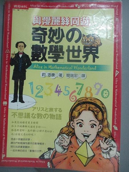 【書寶二手書T6/少年童書_GKI】與愛麗絲同遊奇妙的數學世界_釣浩康