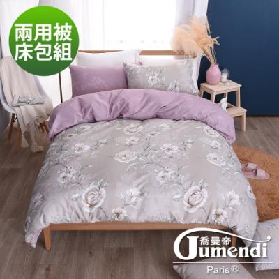 喬曼帝Jumendi 台灣製活性柔絲絨雙人四件式兩用被床包組-芳香似意