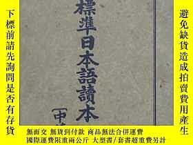 二手書博民逛書店1943年罕見滿洲圖書文具株式會社 中華版 速成式標準日本語讀本