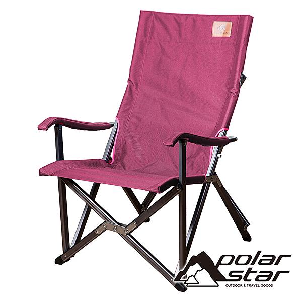 【PolarStar】巨川庭園休閒椅『棗紅/桃紅』P20718 休閒椅.折疊椅.休閒椅.戶外椅.露營.釣魚.戶外