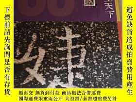 二手書博民逛書店中國書法2014年3罕見翰墨天下Y11359 出版2014