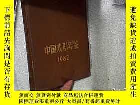 二手書博民逛書店中國戲劇年鑑罕見1982Y261116 《中國戲劇年鑑》編輯部