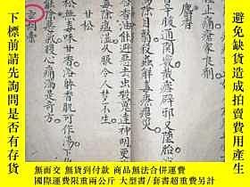 二手書博民逛書店罕見清代手寫中藥藥性介紹(痰飲)Y208366
