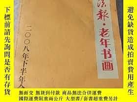 二手書博民逛書店罕見書法報下下兩冊(2008年合訂)Y268827 書法報社 書