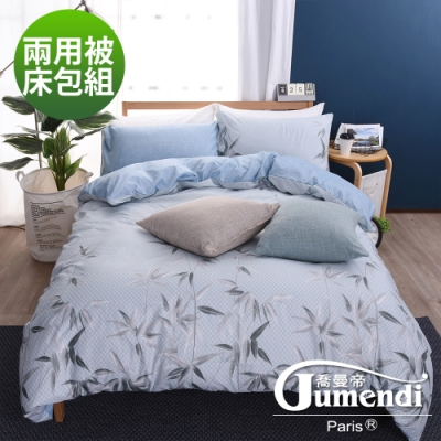 喬曼帝Jumendi 台灣製活性柔絲絨雙人四件式兩用被床包組-暖葉秘境