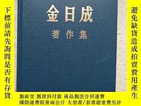 二手書博民逛書店罕見金日成著作集42Y260172 金日成 外國文出版社 出版1