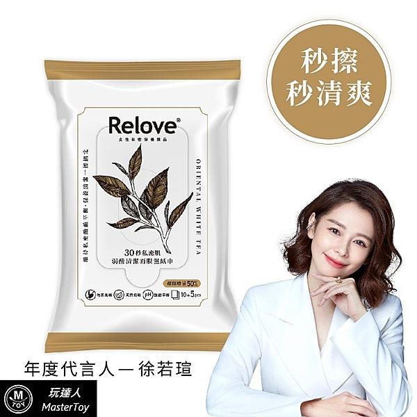 Relove 私密肌 30秒 面膜 濕紙巾