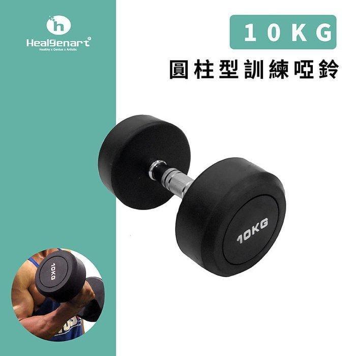 圓柱型訓練啞鈴(10kg)