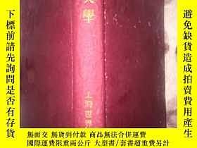 二手書博民逛書店罕見民國19年初版《西洋文學通論》精裝全一冊Y198409 方壁