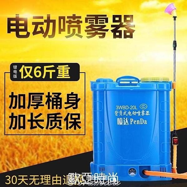 噴達電動噴霧器農用背負式充電多功能殺蟲噴霧機打農藥高壓鋰電池 【快速】